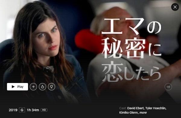 Watch Can You Keep a Secret (2019) on Netflix