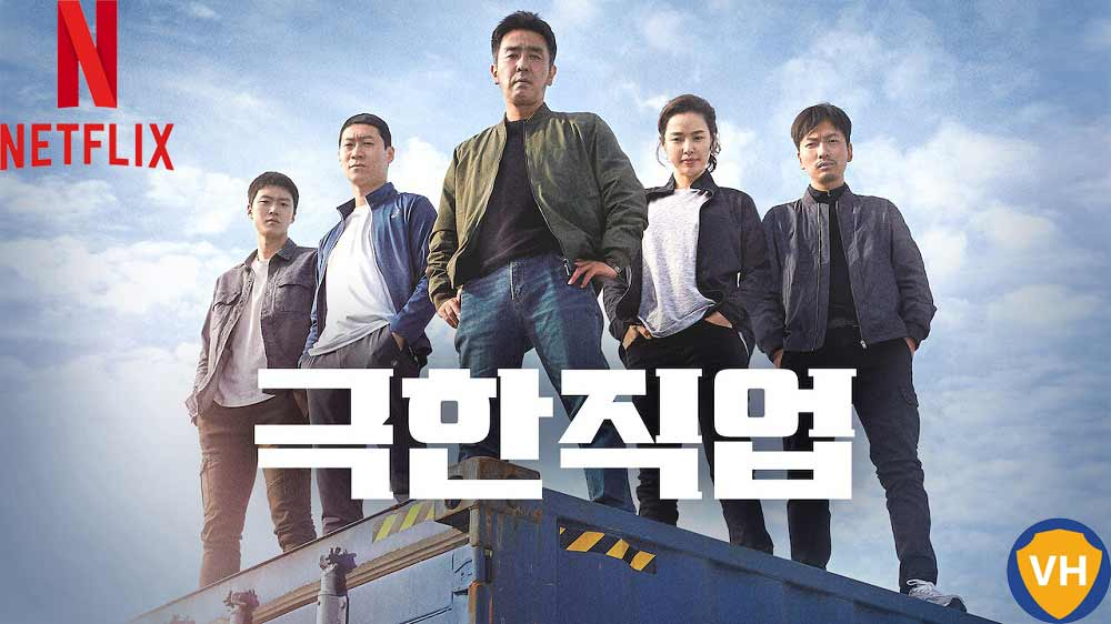 Watch Extreme Job (2019) on Netflix From Anywhere in the World