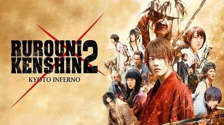 Watch Rurouni Kenshin: Kyoto Inferno (2014) on Netflix